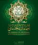 Al Asma ul Husna -Part 1 (E-Book)