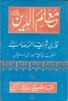 Moallim Uddin Masail in Persian ( معلم الدین (فارسی
