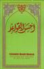 Ahsan Ul Qawaid Qaidah   احسن القواعد