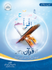 Let's Read Al-Qur'an - Urdu (E-Book)