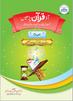 Let's Read Al-Qur'an - Book 3 Urdu (E-Book)