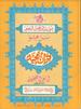 Quran Majeed with Translation and Tafseer in Urdu   قرآن مجید ترجمہ و تفسیر