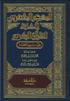 Al Maajam Al Mufharis Al Quran Kareem  المعجم المفهرس لألفاظ القرآن الكريم