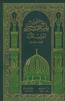 Tafseer Wa Bayan  with Arabic tafseer Ex large size.