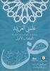 Teach me Arabic  4 Vol with CD     علمني العربيه