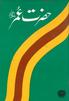 Hazrat Omar RA in Urdu small in size