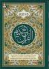 Al Quran Ul Hakeem Juz 1-5 to 30 in 6 Vol...Pocket size