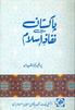 Pakistan Main Nafaz e Islam....پاکستان میں نفاذ اسلام