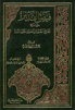 Faiz Ul Qadeer...Commentary on Ahadith in Arabic...فيض القدير...شرح