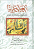 Arbaoon Hadithan with Arabic explanation...اربعون حديثا