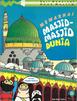 Masjid Masjid.....Kids coloring book