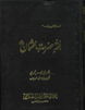 Fikh Hazrat Othman Encyclopedia in Urdu Vol 3....فقھ حضرت عثمان ۔۔۔انسائیکلوپیڈیا