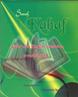 Surah Kahaf with translation  in English....Pocket size...سوره الكهف