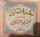 JUZ Tabarak For Beginner