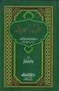 Marif Ul Hadith in Urdu ...Vol 1-8 in 4 Books....معارف الحدیث