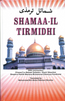 Shamaa-il Tirmidhi with commentary in English.....شمائل ترمذي