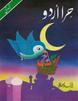 Hira Urdu...Uudu books for Kids