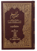 Minjah Ul Muslim (Urdu) - (Islami Tarz-E Zindagi)