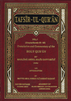 Tafseer Ul Quran Vol 1-4 in English with book case