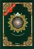 Juz Amma with Tajweed in Color code and brief tafseer in Arabic...جزء عمّ وعلى هامشه كلمات القرآن تفسيروبيان