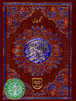 Colour Coded Tajweed Rules Quran- Large 7.5 x 9.5