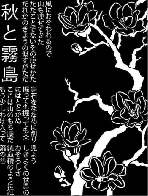 Stamperia Thick Stencil Sir Vagabond in Japan Tree