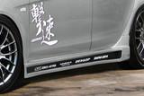 CS427LSS - Charge Speed 2008-2017 Mitsubishi Lancer/ Lancer EX/ Ralliart Side Skirts