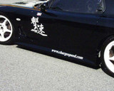 CS710SS - Charge Speed 1993-2004 Mazda RX7 FD-3S Side Skirts