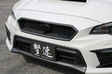 CS9735SECO - Charge Speed 2015-2020 Subaru WRX VA/ Impreza VM Levorg FRP Subaru Emblem Base WITH CAMERA Mount for Charge Speed Grill for OEM Front Bumper