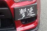 CS427LPGC - Charge Speed 2008-2017 Mitsubishi Lancer Evo X JDM Front License Plate Garnish Cowl Carbon