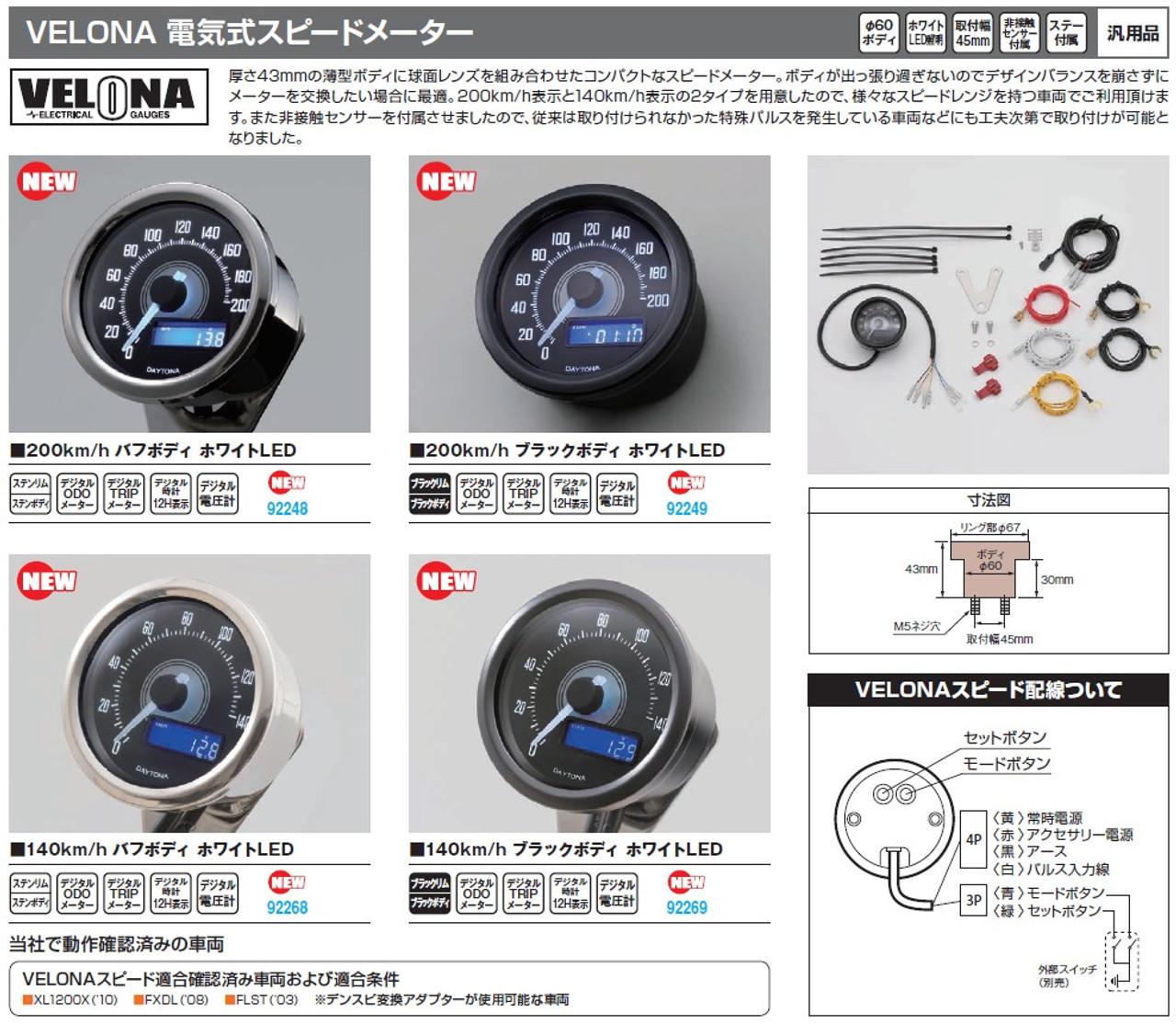 Velona 60 Speedometer, 60mm, 200kph, Chrome, White LED