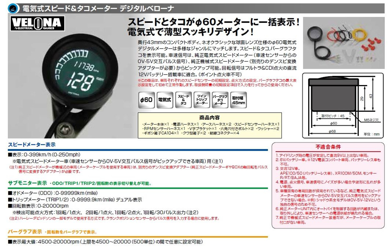 DAYTONA Digital VELONA Electric Speedometer /& Tachometer w//Tracking# form JAPAN