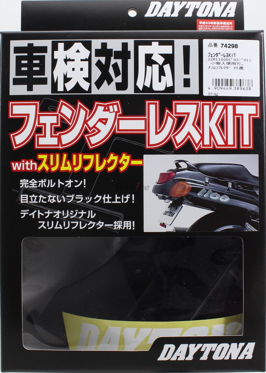 Daytona (Japan) Motorcycle Tail Tidy Kit, Fender Eliminator Edge, Kawasaki ZZR1100D