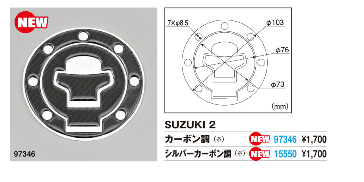 Fuel Cap Pad (Potting Type) SUZUKI 2, Carbon Print