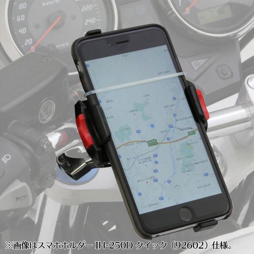 Daytona Smartphone Motorcycle Holder, Wide, IH-550D Rigid/Fixed