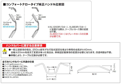 Daytona (Japan) Motorcycle Comfort Narrow Handlebar, Chrome, Harley Davidson XL 1200 R