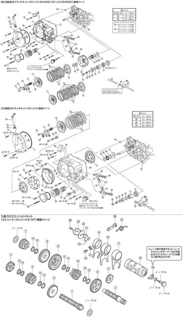 Clutch Kit Share Spare Part - Sleeve
