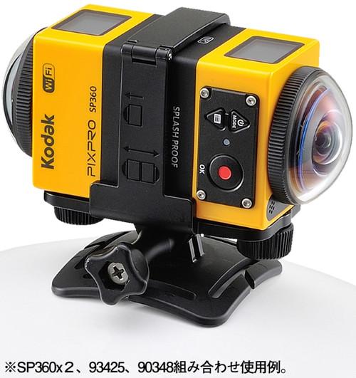 Kodak 360 Double Base Mount