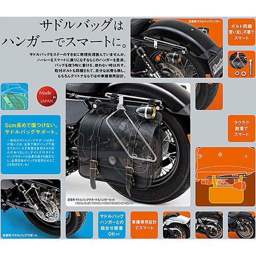 Daytona Saddle Bag Support Holder & Hanger Set, Powder Coat Finish, Harley Davidson Dyna