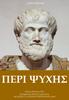 Περί Ψυχής. Αριστοτέλης. Εκδόσεις Ελληνική Πρωτοπορία, 2019. Πρώτη Έκδοση: 1911. Σελ. 265