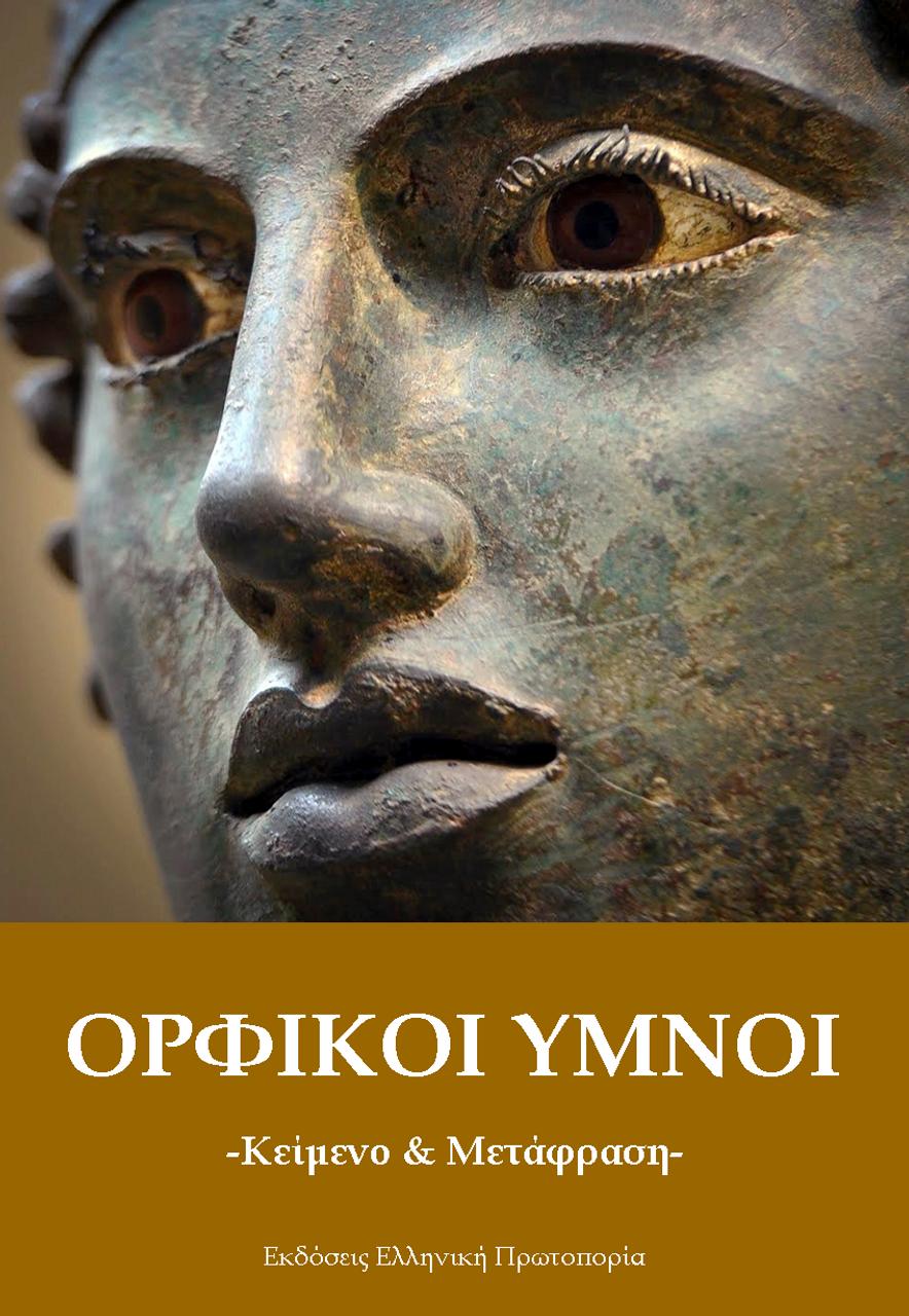5ca1ea382a13 ΟΡΦΙΚΟΙ ΥΜΝΟΙ - Κείμενο και Μετάφραση. Εκδόσεις Ελληνική Πρωτοπορία