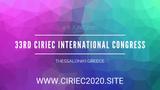 Το 33ο Συνέδριο του CIRIEC International, 4-6 Ιουνίου 2020, Θεσσαλονίκη