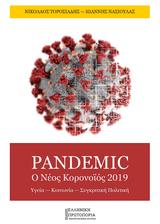 Ο Νέος Κορονοϊός 2019 αναπτύχθηκε στο πλαίσιο μυστικής έρευνας για ανάπτυξη εμβολίου κατά του HIV (AIDS)