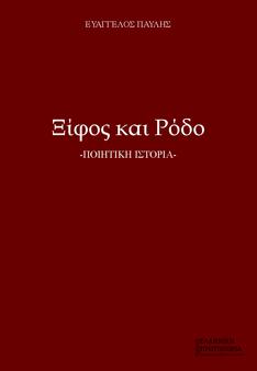 Ξίφος και Ρόδο | Ποιητική Ιστορία. Ευάγγελος Παυλής. Εκδόσεις Ελληνική Πρωτοπορία, 2018