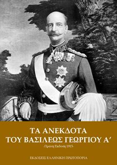 Τα Ανέκδοτα του Βασιλέως Γεωργίου Α'. Εκδόσεις Ελληνική Πρωτοπορία, 2018. Πρώτη Έκδοση: 1915. Σελ: 128.
