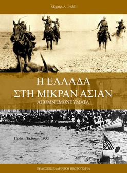 Η Ελλάδα στη Μικράν Ασίαν | Απομνημονεύματα Μιχαήλ Λ. Ροδά. Πρώτη Έκδοση: 1950. Εκδόσεις Ελληνική Πρωτοπορία, 2019. Σελ. 445
