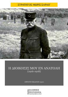 Η διοίκησίς μου εν Ανατολή. Στρατηγός Μωρίς Σαράιγ. Πρώτη Έκδοση: 1920. Εκδόσεις Ελληνική Πρωτοπορία, 2020. Σελ. 154
