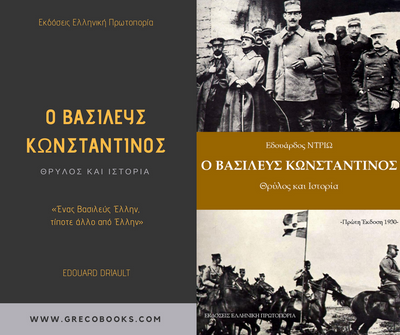 Ο Βασιλεύς Κωνσταντίνος - Θρύλος και Ιστορία