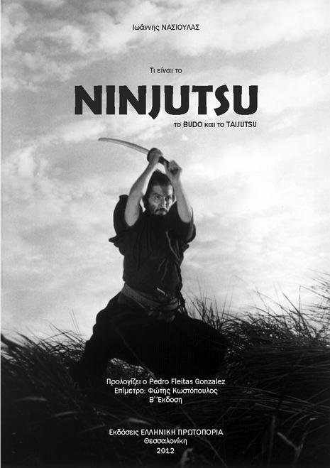 Τί είναι το NINJUTSU, το BUDO και το TAIJUTSU