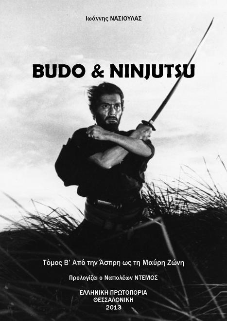 BUDO & NINJUTSU - Τόμος Β': Από την Άσπρη, στην Μαύρη Ζώνη